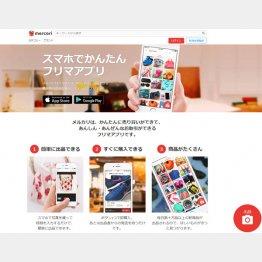 いまや不動の人気アプリ(メルカリのHP)