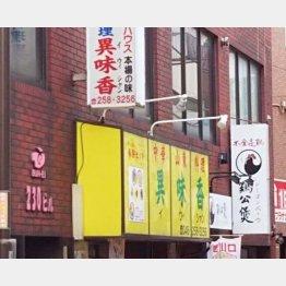 漢字の看板が目立つ(C)日刊ゲンダイ