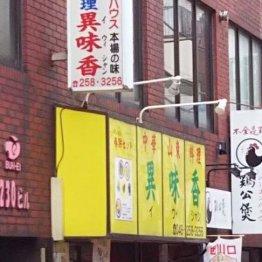 """住人の半数以上が中国人 川口""""リトルチャイナ団地""""をルポ"""