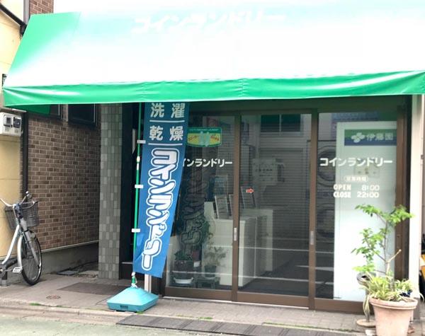 便利なコインランドリー(C)日刊ゲンダイ