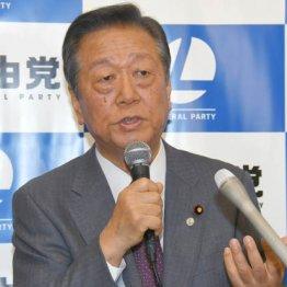 国民は解散・総選挙大歓迎 小沢一郎の主戦論こそ野党の道