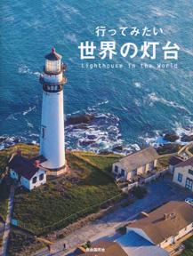 行ってみたい灯台(C)日刊ゲンダイ