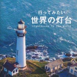「行ってみたい世界の灯台」小島優貴・武井誠編集・デザイン