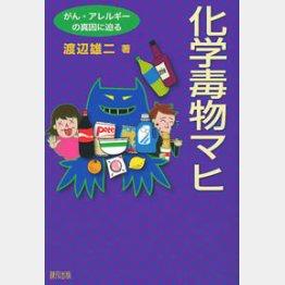 化学毒物マヒ(C)日刊ゲンダイ