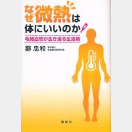 なぜ微熱は体にいいのか(C)日刊ゲンダイ