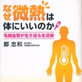 「なぜ微熱は体にいいのか」鄭忠和著