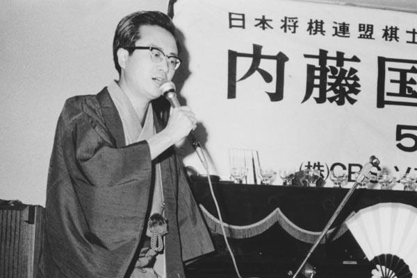 内藤国雄九段(撮影・田丸昇)