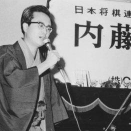 棋士にも「異色歌手ブーム」 内藤国雄九段がデビューした