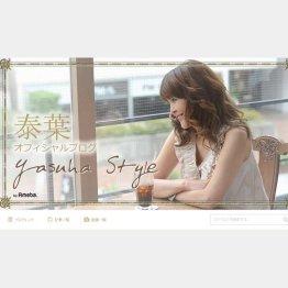 公式ブログとYouTubeで婚約解消を発表(泰葉オフィシャルブログ「Yasuha Style」)