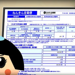 【年金】「ねんきん定期便」で見逃してはいけないポイント