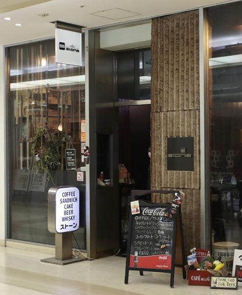 喫茶店「ストーン」で映画前の時間潰し(C)日刊ゲンダイ