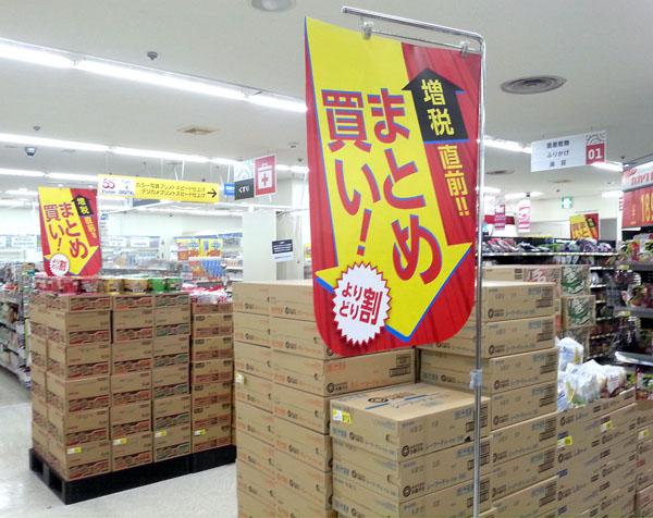 14年3月、消費税増税直前のスーパーの様子(C)日刊ゲンダイ