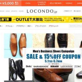 急成長する靴中心の通販サイト 「ロコンド」の実力と株価
