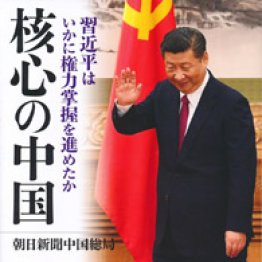 """""""習王朝""""の中国"""