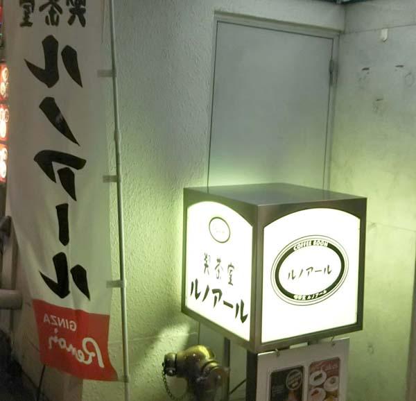 ルノアール(C)日刊ゲンダイ