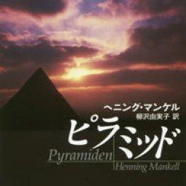 「ピラミッド」ヘニング・マンケル著 柳沢由実子訳