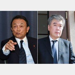 麻生財務相と福田前次官(C)日刊ゲンダイ