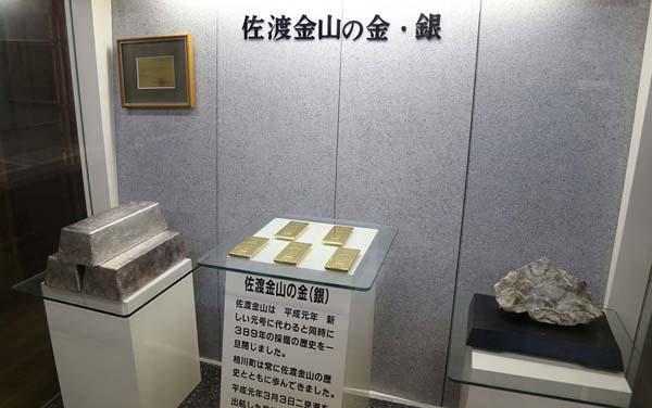 盗んだ金塊はレプリカだった(相川郷土博物館HPから)