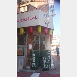 大阪伝統の味で人気の串カツ田中(C)日刊ゲンダイ