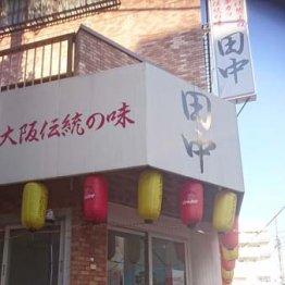 秘伝レシピで胃袋つかむ「串カツ田中」は株主優待も魅力