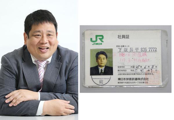 入社当初から「JRが副業」という二足のわらじ生活/(提供写真)