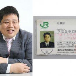 須田鷹雄さん<1>JR東の役員が競馬好きで拾ってもらった