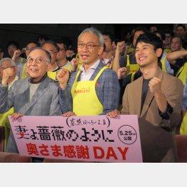 左から橋爪功、西村まさ彦、妻夫木聡(C)日刊ゲンダイ