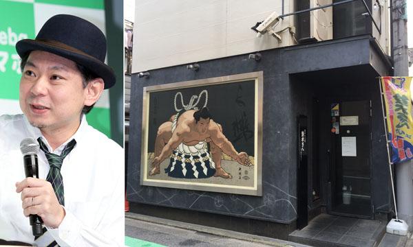 鈴木おさむと閉店したちゃんこ店(C)日刊ゲンダイ