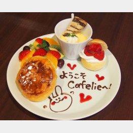 Cafelieスイーツプレート(C)日刊ゲンダイ