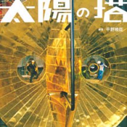 「太陽の塔」平野暁臣編著