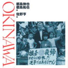 「OKINAWA1965」都鳥伸也、都鳥拓也著、佐野亨編