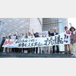 NHK大阪放送局の前で市民団体が抗議行動を展開(C)日刊ゲンダイ