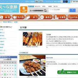 NHK朝ドラで脚光 「五平餅」の基礎知識を岐阜県人に聞いた