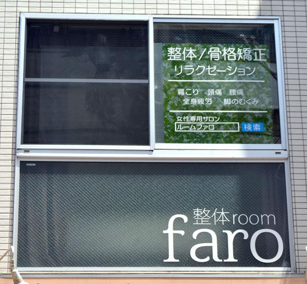 山本貢容疑者が経営する「整体room faro」/(C)日刊ゲンダイ