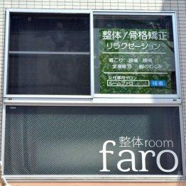 山本貢容疑者が経営する「整体room faro」