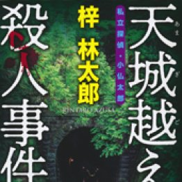 「私立探偵・小仏太郎天城越え殺人事件」梓太郎著