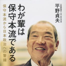 「わが輩は保守本流である」平野貞夫著