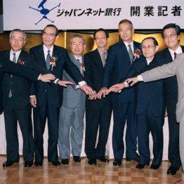 ジャパンネット銀行<下>ヤフー系の銀行に変身して反攻へ