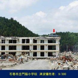 東日本大震災で被災した石巻市門脇小学校