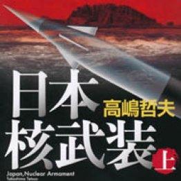「日本核武装」(上・下)高嶋哲夫著