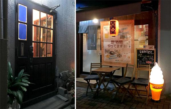 二重扉で雰囲気アリのスナック「P」(左)と居酒屋なのにドでかいソフトクリームが名物の「三座布」(C)日刊ゲンダイ