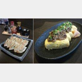 餃子と牛スキだし巻き(C)日刊ゲンダイ