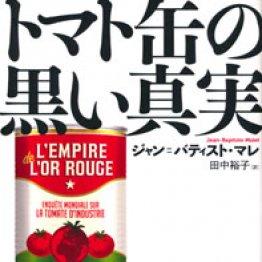 強制労働と偽装によって作られるトマト缶