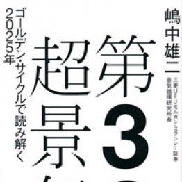 景気循環 2024年に日本経済は復活する!?