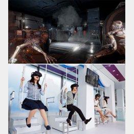 (上から)SEGA VR AREAとSKY CIRCUS(提供写真)