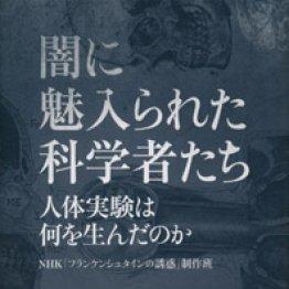 「闇に魅入られた科学者たち」NHK「フランケンシュタインの誘惑」制作班著