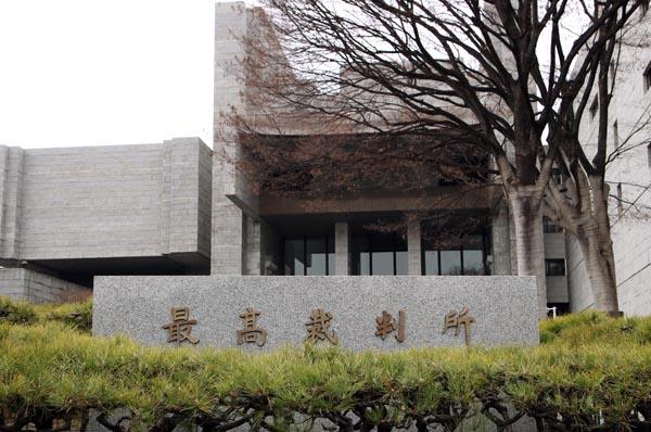 最高裁判所(C)日刊ゲンダイ
