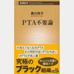黒川祥子「PTA不要論」(新潮新書)