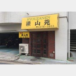 梁山苑(C)日刊ゲンダイ