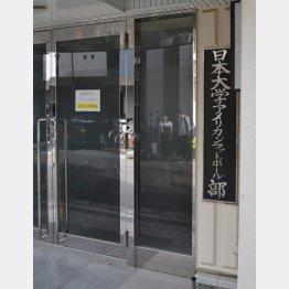 日大アメフト部の寮 外観 (C)日刊ゲンダイ